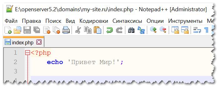 Привет Мир! (Notepad++)