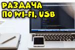razdacha-interneta-s-telefona-na-pk