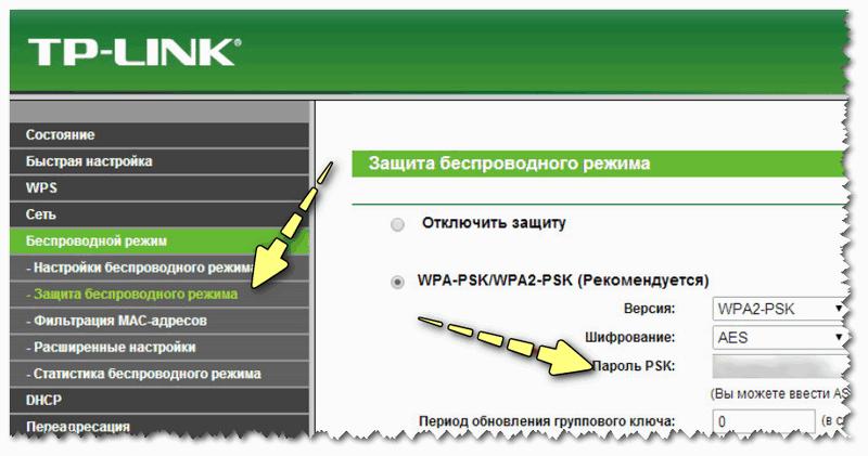 TP-Link - настройки режима безопасности