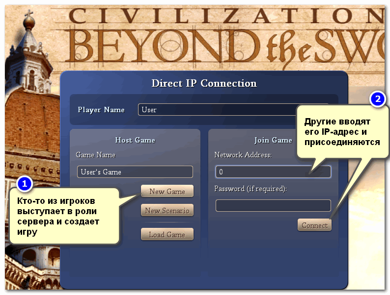 tsivilizatsiya-4-prisoedinenie-k-igre-po-ip-adresu