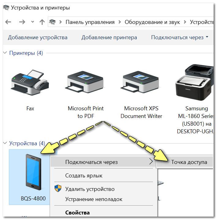 Точка доступа - подключаться через это устройство