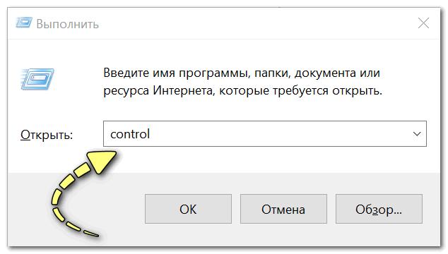 Win+R - открываем панель управления (команда control)