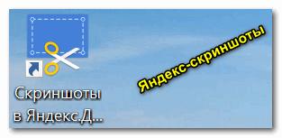 Яндекс-скриншоты
