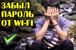 zabyil-parol-ot-wi-fi-aaa