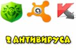 2-antivirusa