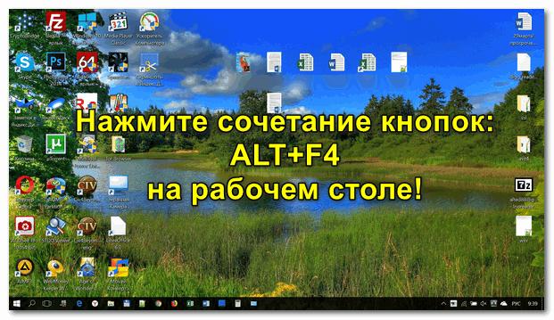 ALT+F4 на рабочем столе