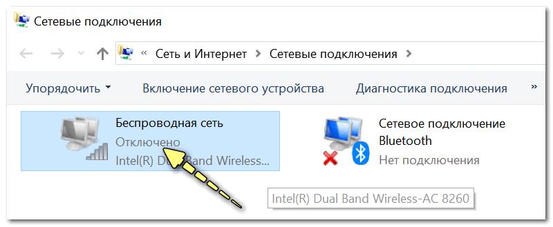 Беспроводная сеть - отключено (значок бесцветный)