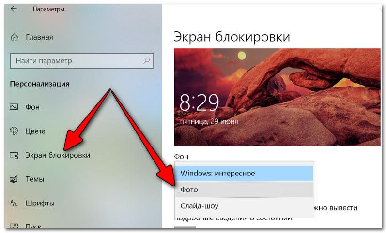 Экран блокировки - выбираем фото
