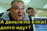 film-hottabyich-2006-dengi-po-email-ljkuj-blen