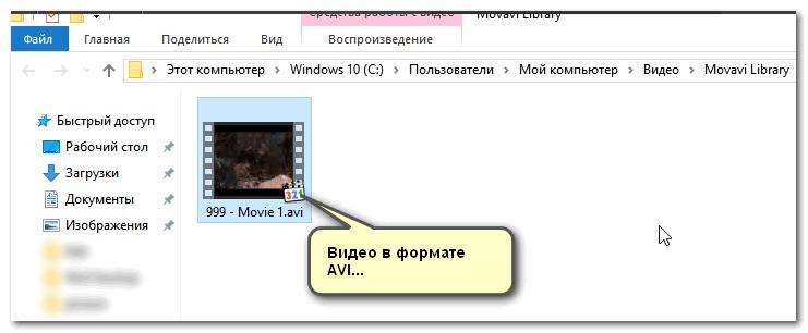 Готовое видео в формате AVI