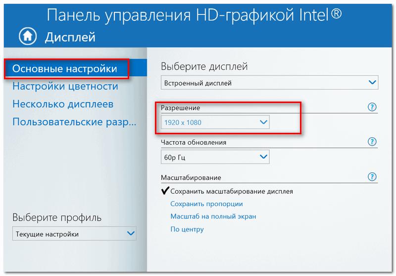 IntelHD - разрешение (основные настройки)