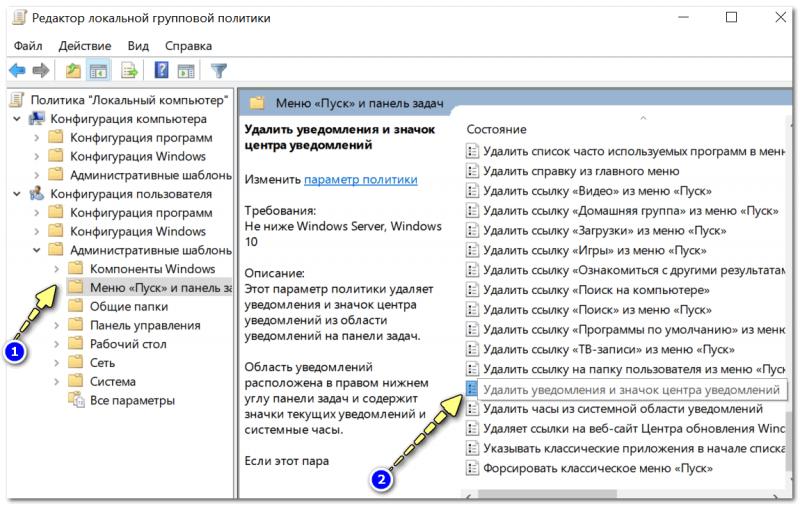 Конфигурация пользователя / административные шаблоны