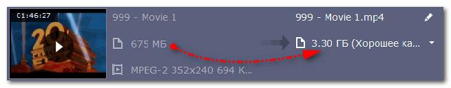 Можно сразу видеть итоговый размер (было - стало)
