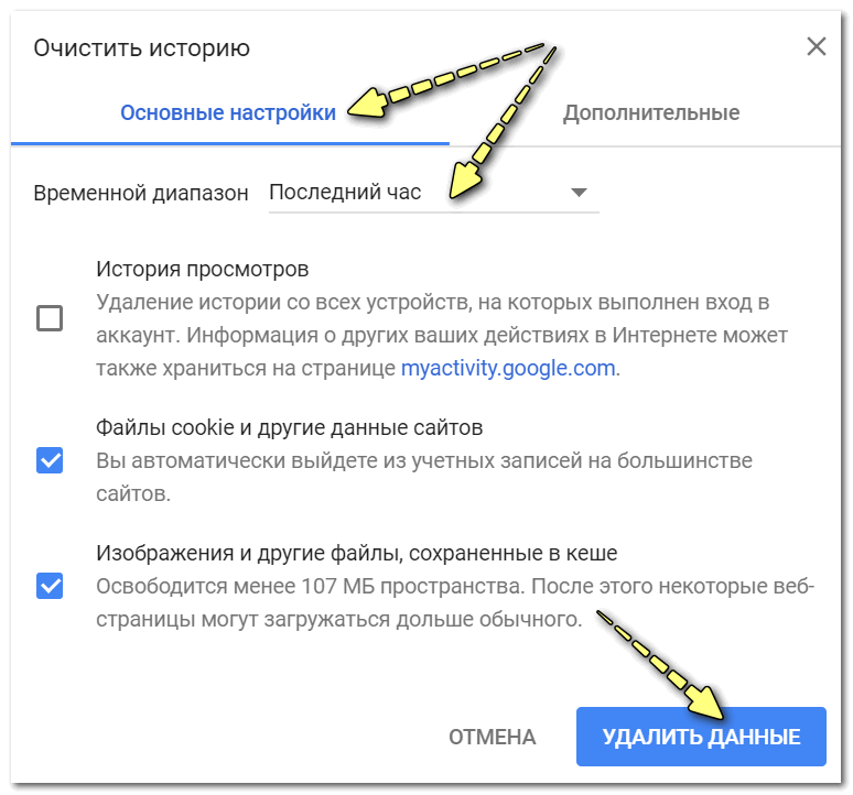 Окно очистки кэша в браузере Chrome