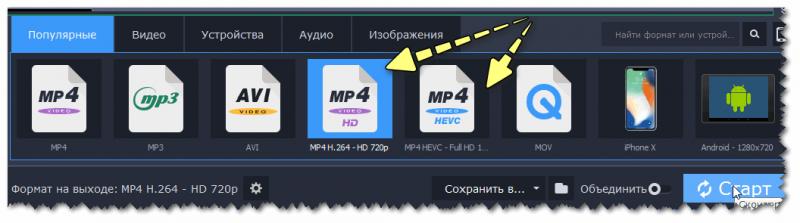Разные форматы видео для конвертирования