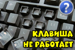 reshenie-problem-s-klaviaturoy