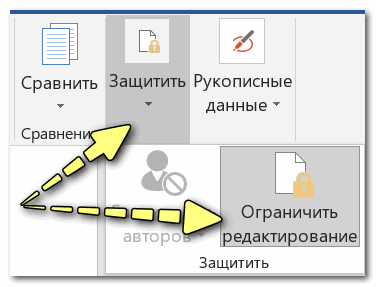 Рецензирование - Защитить - Ограничить редактирование
