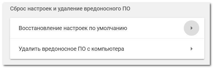 Сброс настроек в Chrome