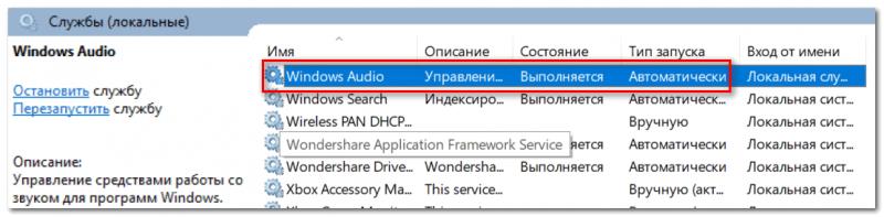 Службы - смотрим состояние Windows Audio