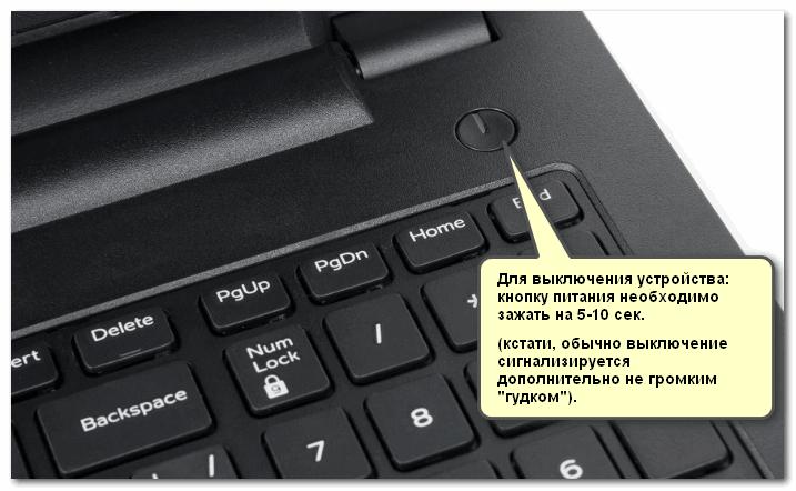 Типовой ноутбук (кнопка питания крупным планом)