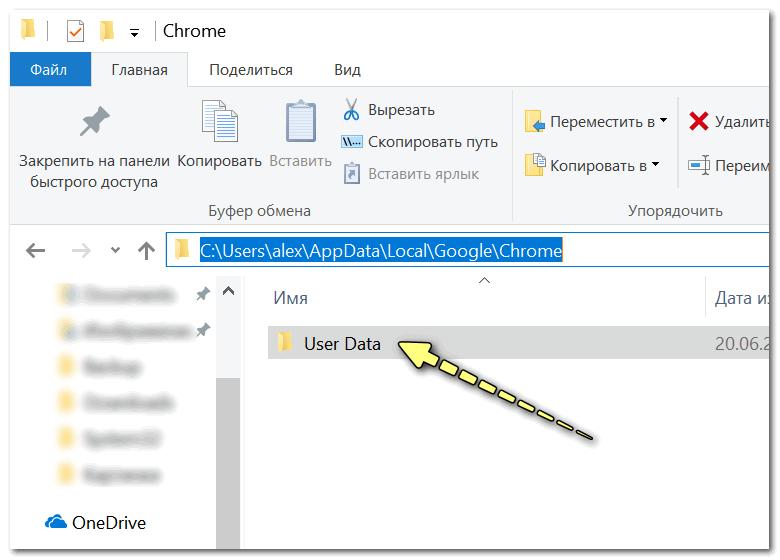 USER DATA - настройки пользователя