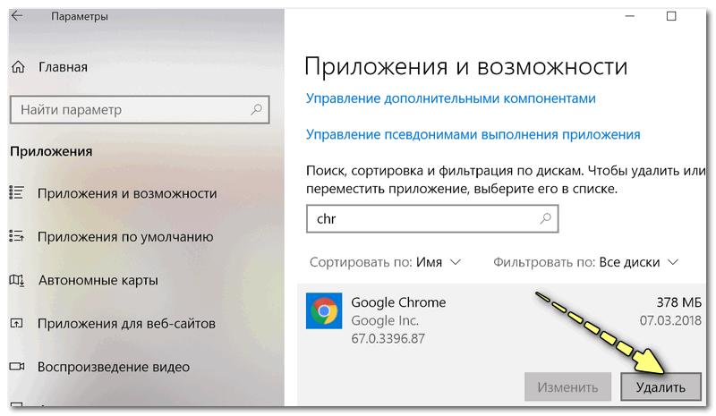 Удаление Chrome