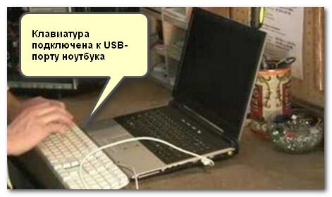 В качестве примера (к ноутбуку подключена USB-клавиатура)