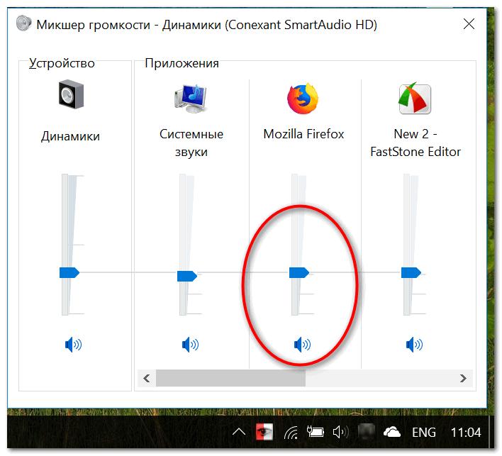 В микшере громкости можно регулировать звук для каждой программы в отдельности