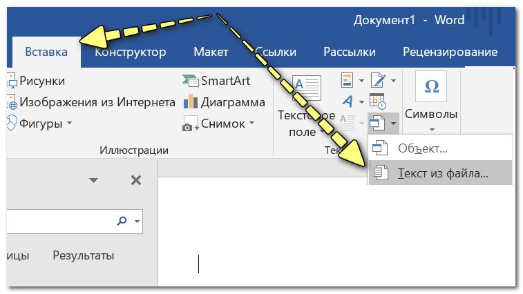 Вставка - текст из файла