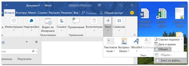 Вставка - текст - объект - текст из файла