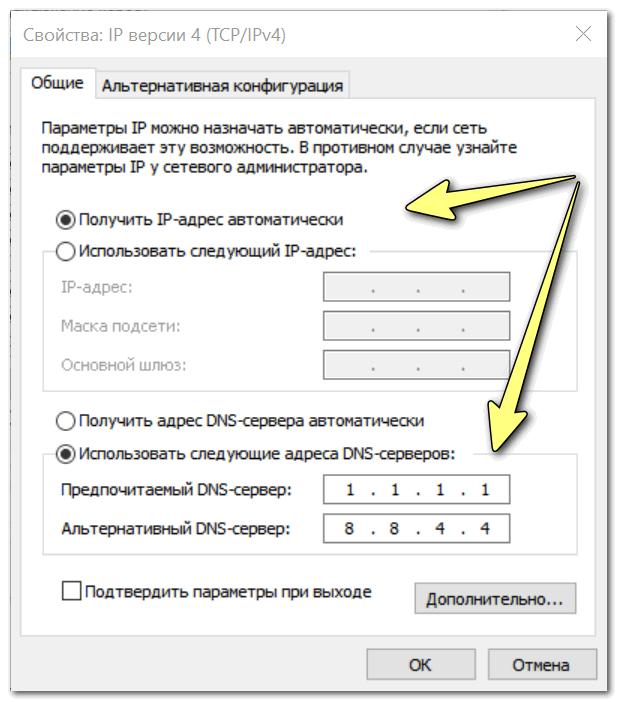 Вводим IP, DNS