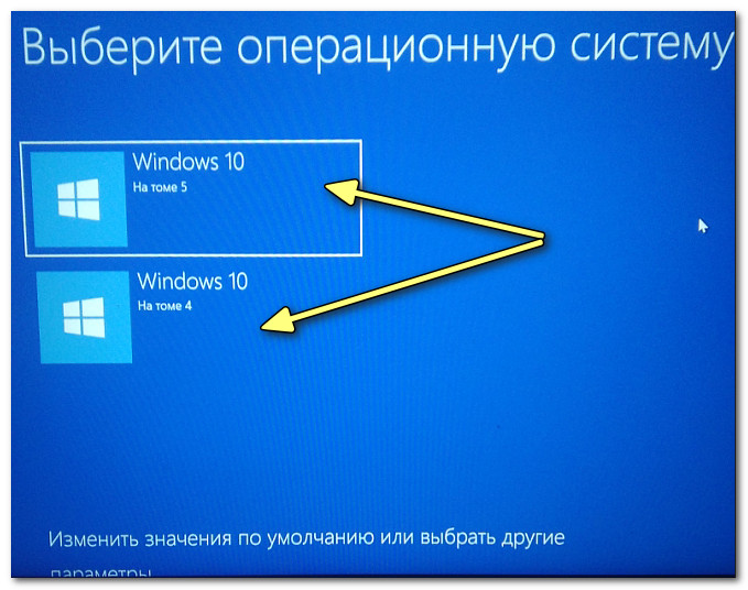 Выбор ОС Windows 10 при загрузке