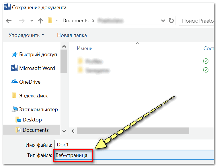 Выбор формата документа при сохранении