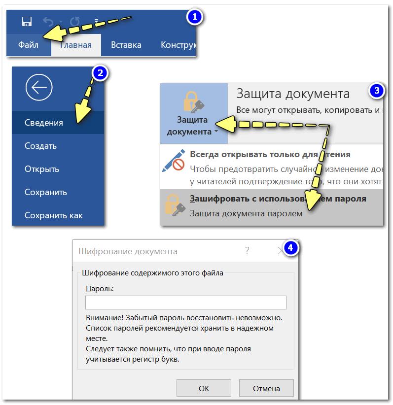 Word 2016 (2013): установка пароля на открытие документа