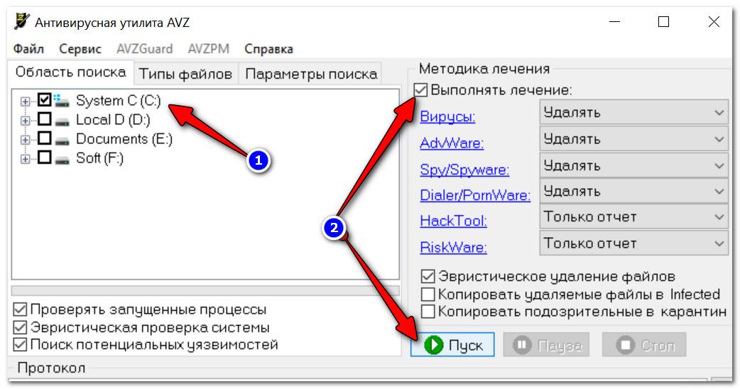 AVZ - проверка компьютера на вирусы