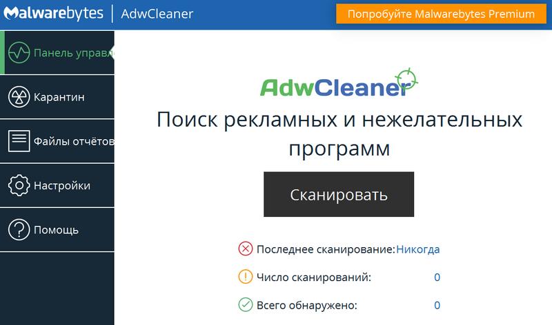 AdwCleaner - чистка от рекламы