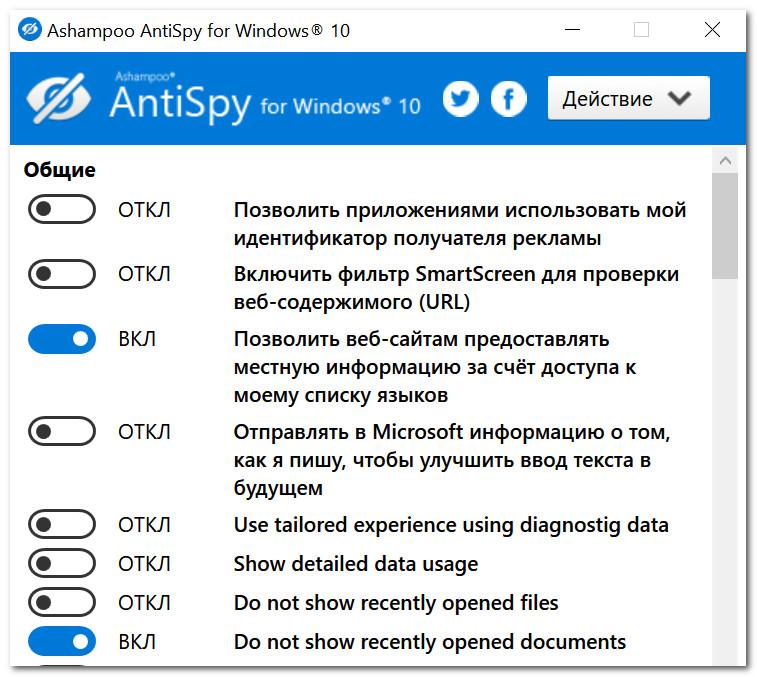 AntiSpy от Ashampoo (количество настроек просто поражает)