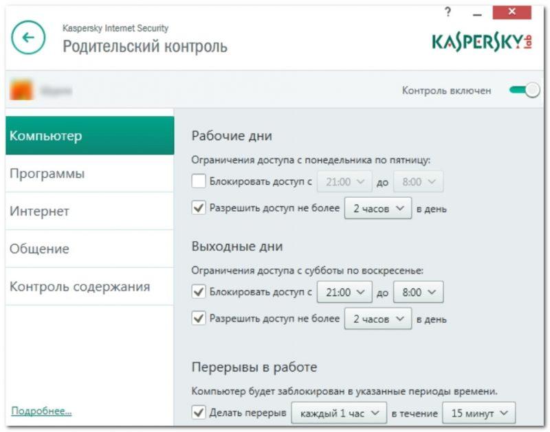 Антивирус Касперского - настройка работы за компьютером для ребенка