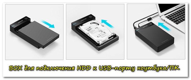 BOX для подключения диска к ноутбуку-ПК