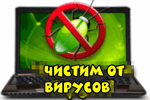 chistka-ot-virusov