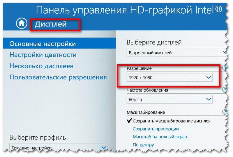 Дисплей (графика Intel)