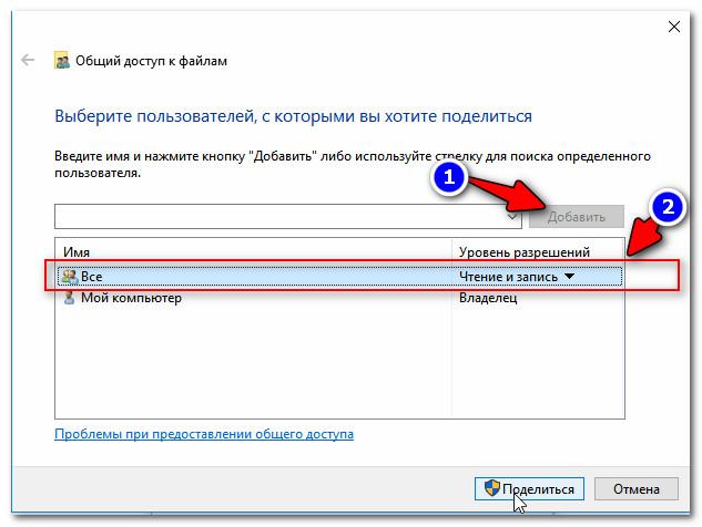 Добавляем разрешение читать и изменять файлы в этой папке для ВСЕХ пользователей локальной сети