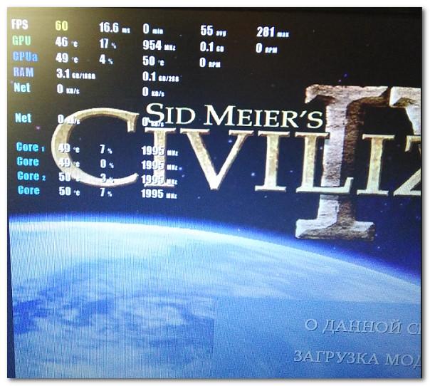Фото из Civilization IV (игра идет без тормозов, показания FPS Monitor - OK)