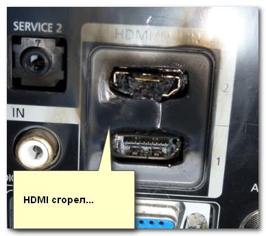 HDMI сгорел (подобный случай, все же, редкость. Обычно, HDMI после сгорания выглядит как и раньше...)