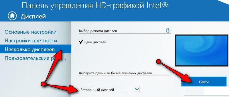 IntelHD - несколько дисплеев