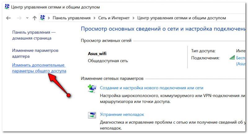 Изменить доп. параметры общего доступа