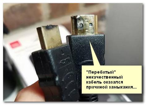 Кабель HDMI расплавился...