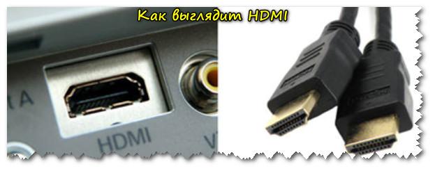 Как выглядит HDMI