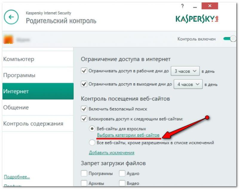 Ограничение работы в Интернет (Касперский)