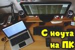 organizuem-obshhuyu-papku-na-noutbuke-ili-pk-dlya-peredachi-faylov